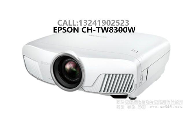 爱普生TW8300W投影机