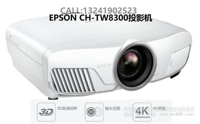 爱普生TW8300(支持4K、HDR)超高清家庭影院投影机