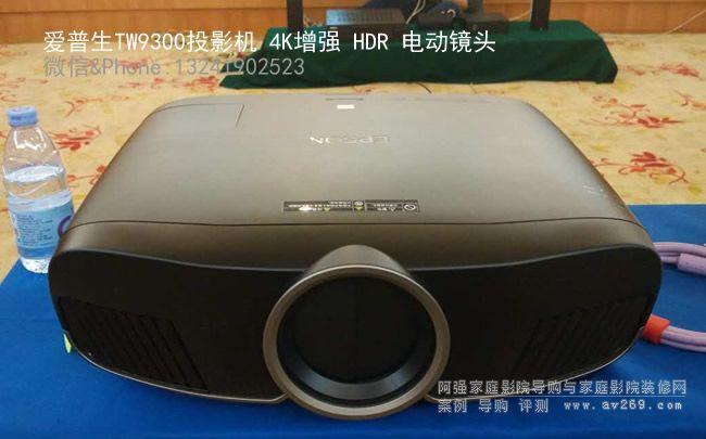 爱普生TW9300 4K投影机