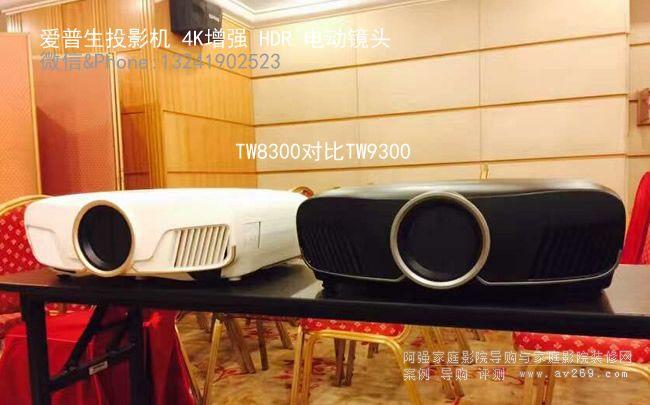 爱普生TW8300投影机对比爱普生TW9300