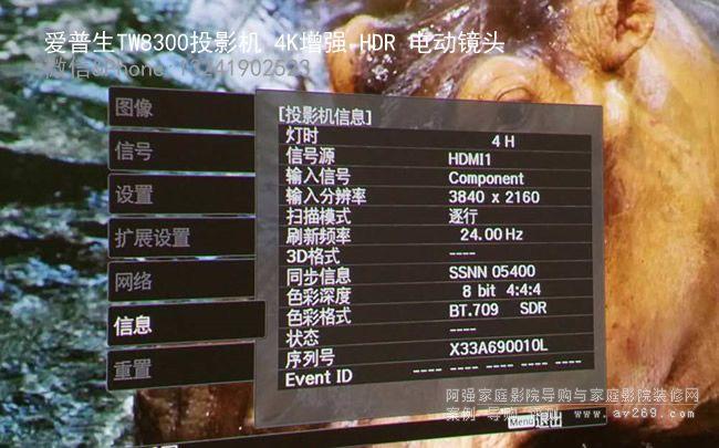 爱普生TW8300投影机菜单
