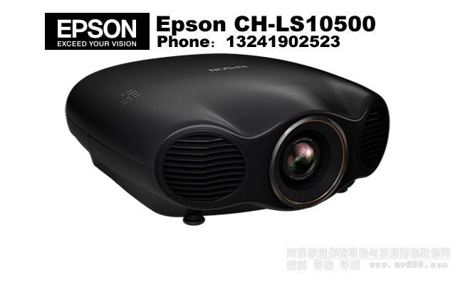 爱普生LS10500激光4K高端私人影院投影机