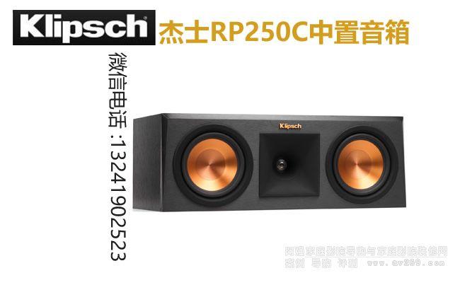 杰士RP250C中置音箱 双5.25寸杰士中置音箱