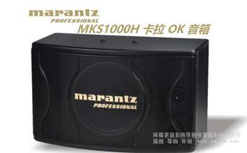 马兰士MKS1000H 10寸卡拉OK音箱