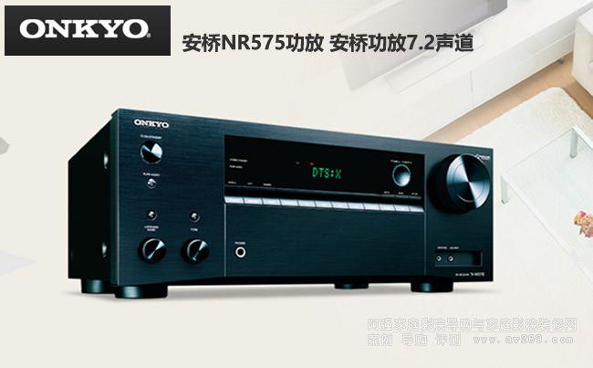 安桥NR575E功放介绍 TX-NR575E 安桥功放7.2声道