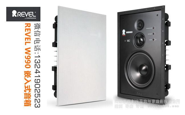 锐威W990音箱 REVEL W990嵌入式音箱