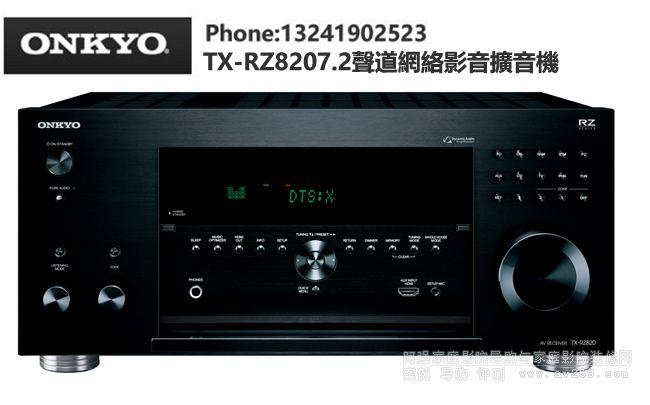 安桥NR820功放介绍 TX-NR820 安桥功放7.2声道