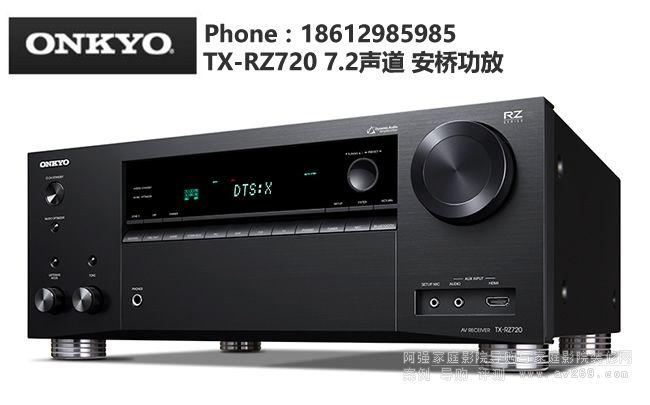 安桥RZ720功放介绍 TX-RZ720 安桥功放7.2声道