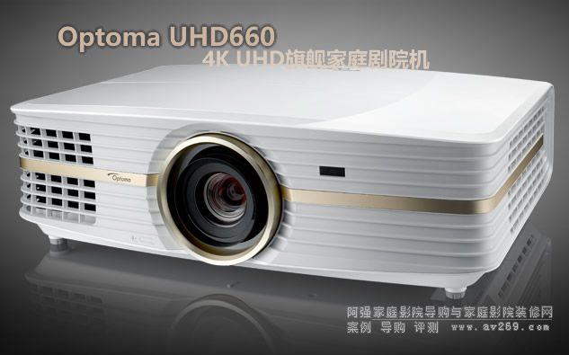 奥图码UHD660