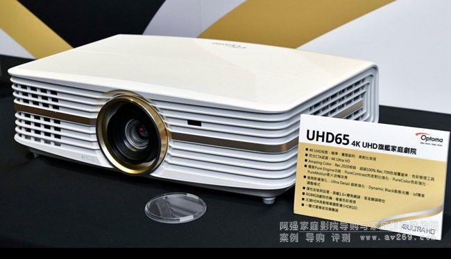平价4K投影机到来 奥图码发布UHD60和UHD65等多款4K投影机