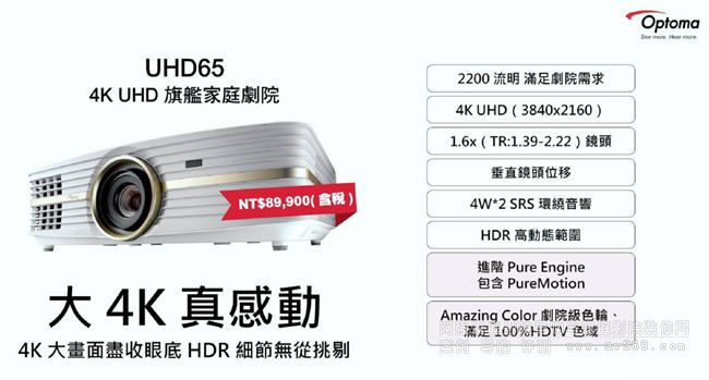 Optoma UDH65 4K投影机