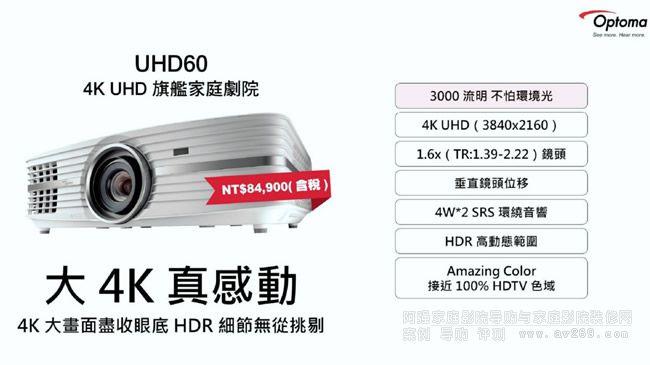 Optoma UDH60投影机