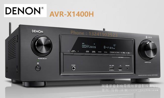 天龙功放X1400H介绍 DENON AVR-X1400H