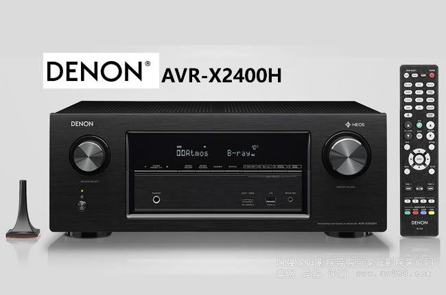天龙功放X2400H介绍 DENON AVR-X2400H