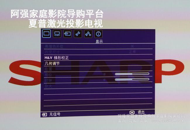 夏普激光投影机菜单