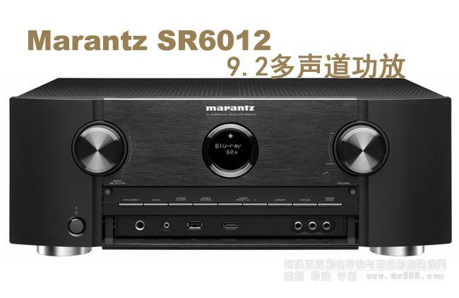 马兰士SR6012功放介绍 9.2声道功放