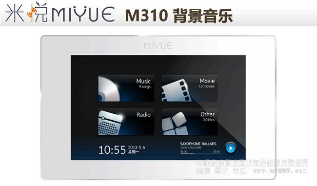 米悦背景音乐系统 米悦M310背景音乐主机