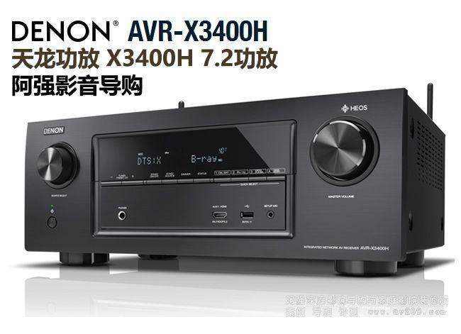 天龙功放X3400H介绍 7.2声道功放