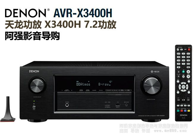 DENON AVR-X3400W 天龙功放