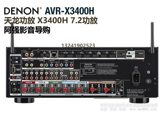 天龙功放X3400H