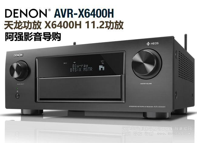 天龙功放X6400H介绍 11.2声道高端功放