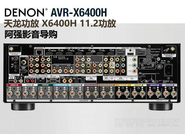 天龙X6400H