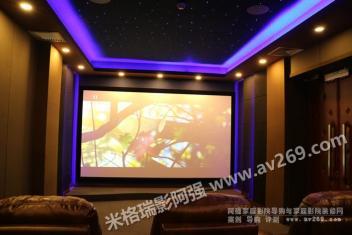 超高清4K大画面9.2.4多声道中高端私人影院案例 米格瑞影