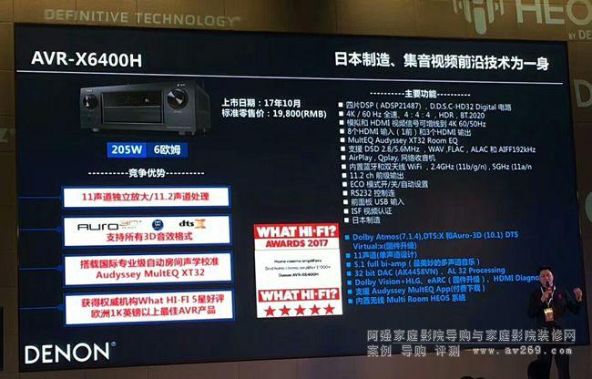 天龙功放最新中高端X4400H和X6400H两款计划在10底上市