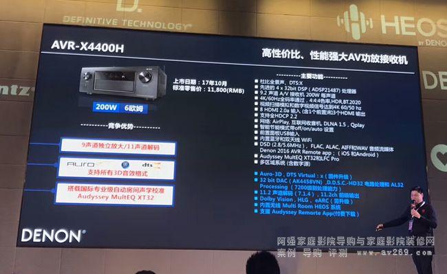 天龙功放AVR-X4400H