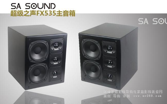 超级之声FX535