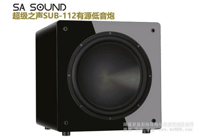 SASOUND(超级之声)SUB112超低音炮