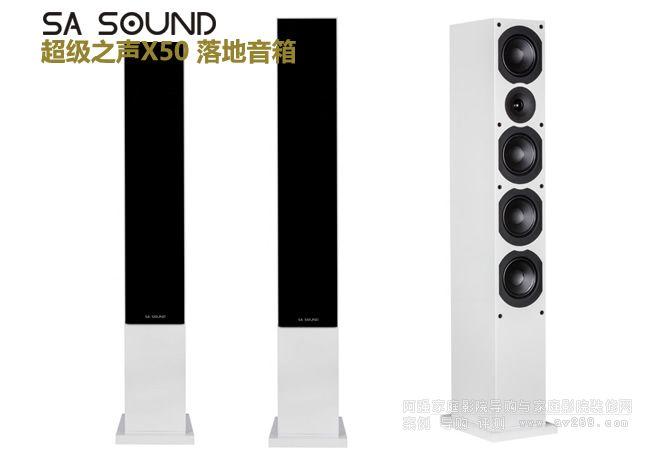 美国超级之声X50主箱 SASOUND落地音箱介绍
