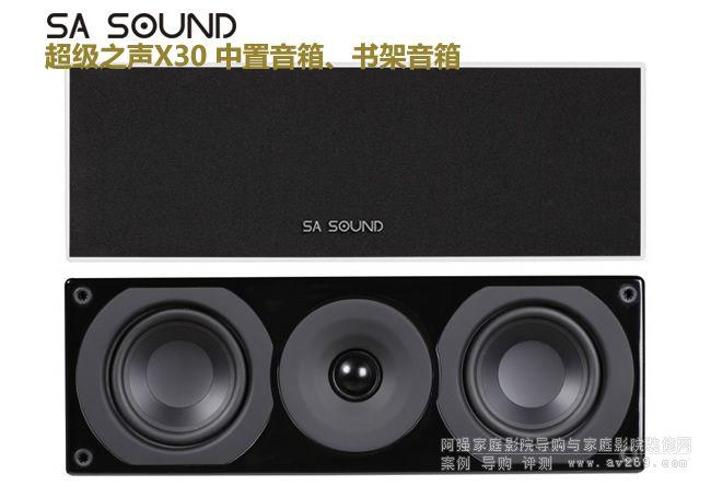 美国超级之声X30中置 SASOUND书架箱介绍