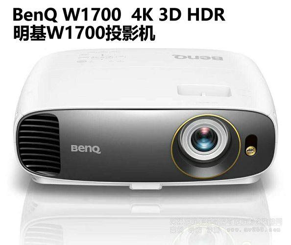 亲民4K投影机曝光 明基W1700投影机即将上市