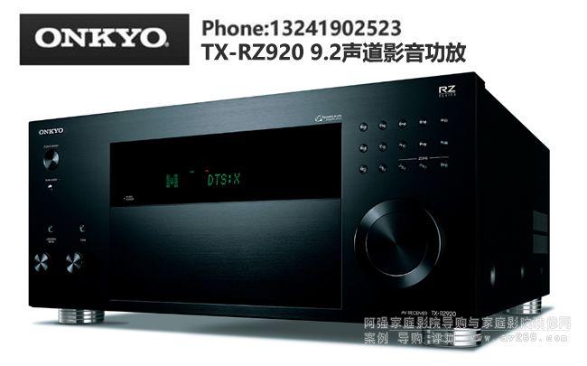 安桥RZ920功放介绍 TX-RZ920 安桥功放9.2声道