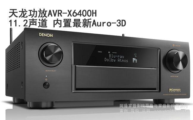 首款11.2声道天龙功放X6400H评测 搭载Auro-3D旗舰功放评测