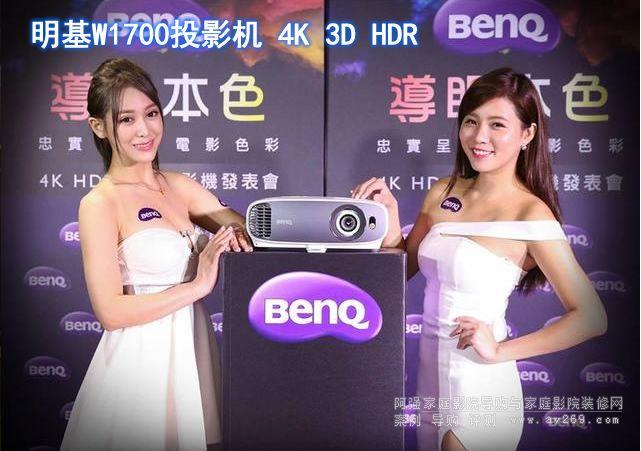 明基W1700 4K投影机