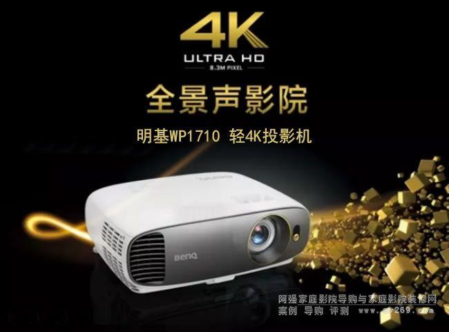 明基WP1710轻4K投影机上市