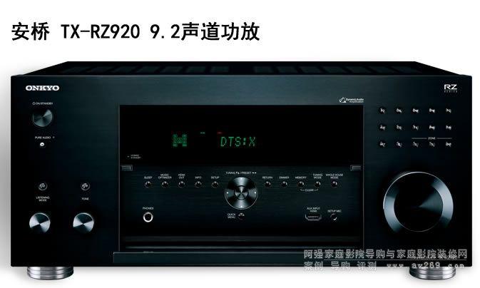 安桥RZ920功放 9.2声道中文介绍