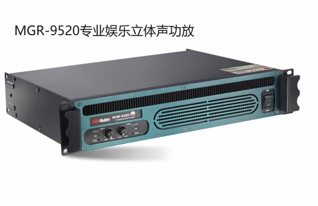 Gutin功放 MGR9520 大功率立体声娱乐功放