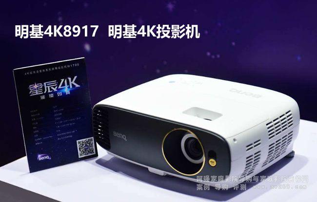 明基轻4K投影机4K8917上市介绍