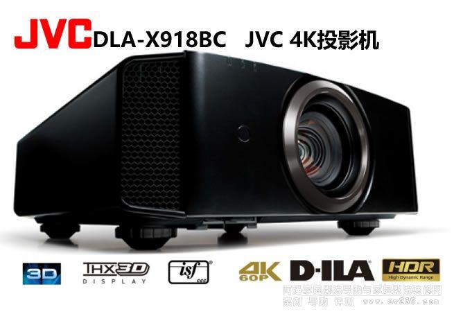 4K投影机 JVC X918投影机介绍