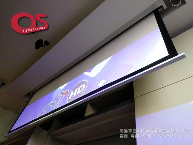 OS幕 4K电动幕布在客厅里的应用案例 SEP WF302