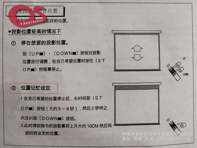 OS电动幕下限调整