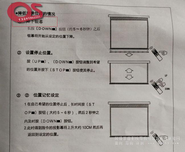 OS电动幕布取消上下限调制