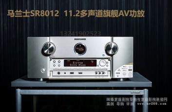 马兰士SR8012评测 11.2声道全功能旗舰功放