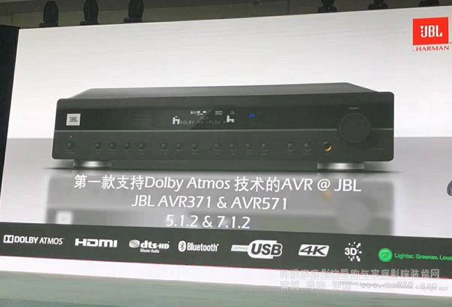 哈曼卡顿AVR371和AVR571功放