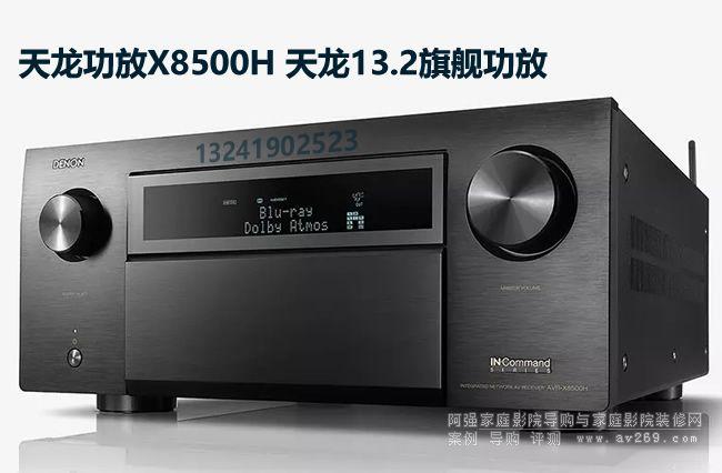 天龙功放新旗舰再现之AVR-X8500H一款13.2声道合并式功放