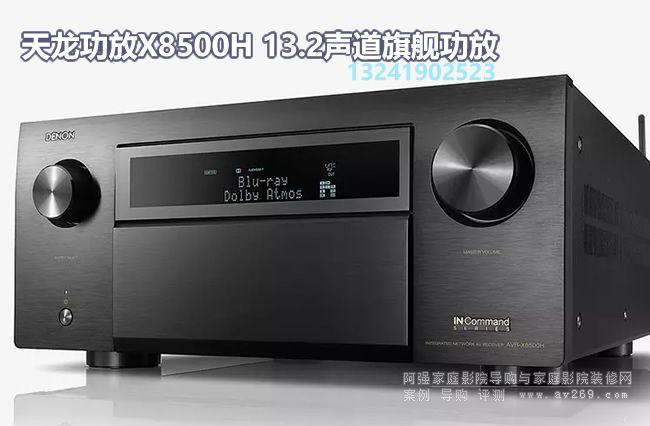 天龙功放X8500H介绍 13.2声道旗舰功放