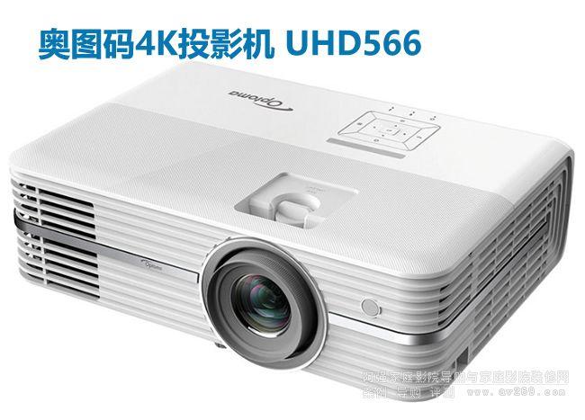 奥图码4K投影机UHD566亮相 入门级4K投影机新成员